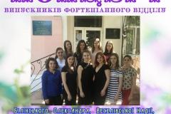 Афіша Денис випускники 2018