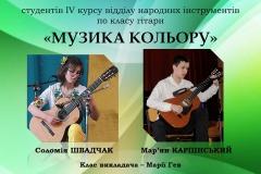 Афіша_Музика-кольору_page-0001