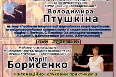 Борисенко Марія. 21.11.17