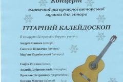 Гітарний калейдоскоп