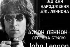 Джон Леннон 26.10.16