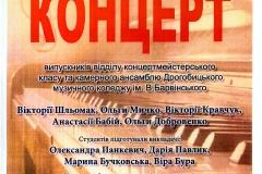 Концертмейстери 10.5.17