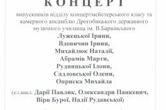 Концертмейстери 19.5.17