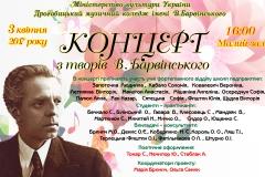 Концерт Барвінського 03.04.17