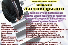 Концерт Ластовецького 12.12.17
