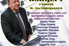 Концерт Ластовецького 28.04.17