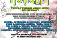 Концерт Пиріг-Калініна 14.05.17