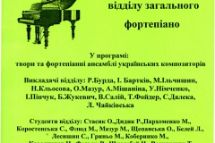 Концерт відділу заг.фортепіано 13.04.16