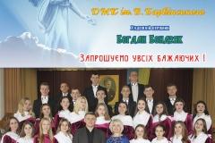 Концерт духовної музики