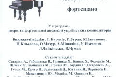 Концерт загального фортепіано 27.04.17