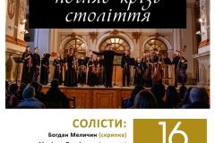 Концерт камерного
