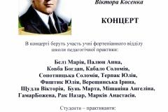 Косенко Віктор. 07.04.17