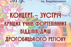 Кращі учні ДМШ 28.05.17