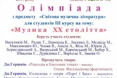 Олімпіада. Світова музична література. 29.11.17