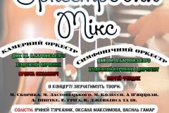 Оркестровий мікс 31.05.17