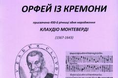 Орфей із Кремони 17.05.17