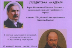 Студентська академія 27.03.17