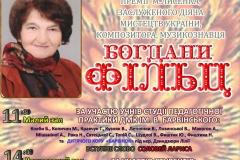Фільц Богдана 23.11.17
