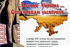Шевченко Т. 09.03.17