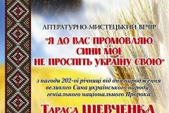 Шевченко 9.03.16