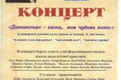 Шуман Р. 14.11.16