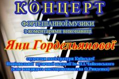 Яна Гордельянова 29.06.17