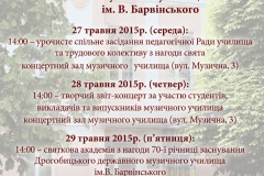 70річчя ДМК травень 2015