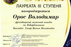 Баянне коло Орос