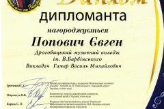 Баянне коло Попович