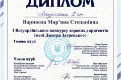 Варивода_Загрецький_2019