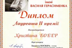 Всеукраїнський конкурс бандуристів 2018 Бобер Х.