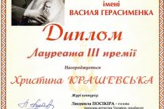 Всеукраїнський конкурс бандуристів 2018 Крашевська Х.
