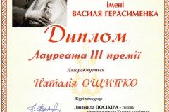 Всеукраїнський конкурс бандуристів 2018 Ощипко Н.