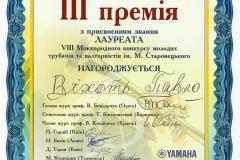 Віхоть_Тернопіль.1