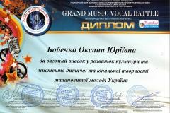 Грамота-Бобечко