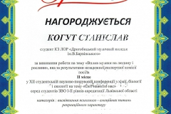 Грамота Когут