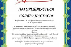 Грамота Соляр А.