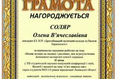 Грамота Соляр О.В.