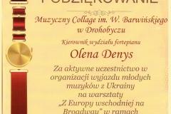 Денис О.Є.