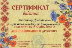День вишиванки Сертифікат 2018