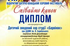 Диплом Барвінок