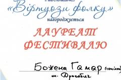 Диплом_Гамар Божена_2018