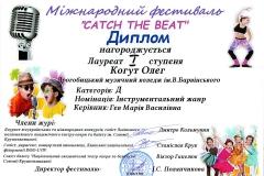 Диплом_Гев_1