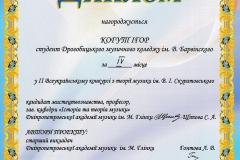 Дніпро Скуратовський 2018 1