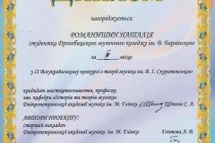 Дніпро Скуратовський 2018 3