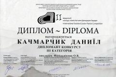 Задора 2018 Качамарчик
