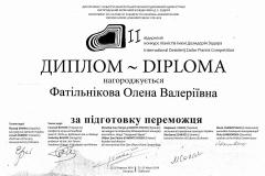 Задора 2018 Фатільнікова