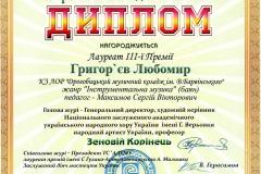 Закарпатський Едельвейс Григорєв