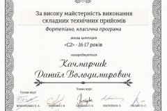 Качмарчик_диплом_2018_Київ