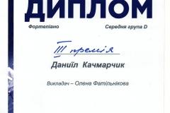 Качмарчик_диплом_2019